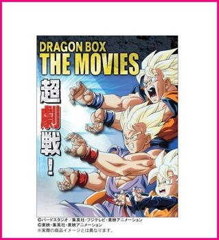 DRAGON BALL 劇場版 DVDBOX DRAGON BOX THE MOVIES 完全限定生産.jpg
